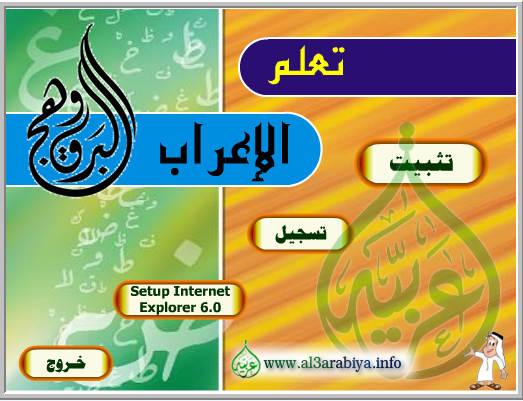 اسطوانة تعلم الإعراب ta3allam i3rab.jpg