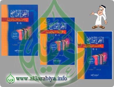 النحو الواضح في قواعد اللغة العربية المرحـلة الثــانــويــة Clear Rules of the Arabic language Secondary School
