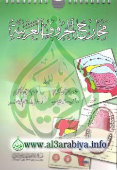 مخارج الحروف العربية