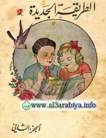 : الطريقة الجديدة ـ قصص قصيرة للأطفال