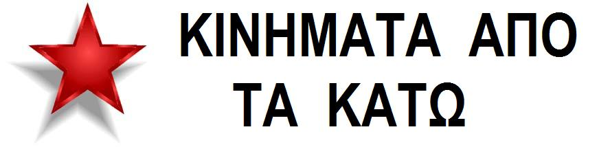 KINHMATA ΑΠΟ ΤΑ ΚΑΤΩ