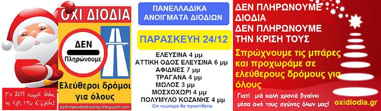 ΠΑΡΑΣΚΕΥΗ 24.12- ΠΑΝΕΛΛΑΔΙΚΑ ΑΝΟΙΓΜΑΤΑ ΔΙΟΔΙΩΝ