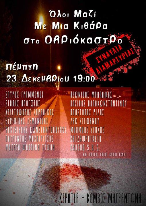 Συναυλία Διαμαρτυρίας Πέμπτη 23/12/2010 19:00 Κερατέα