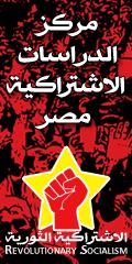 مركز الدراسات الاشتراكية