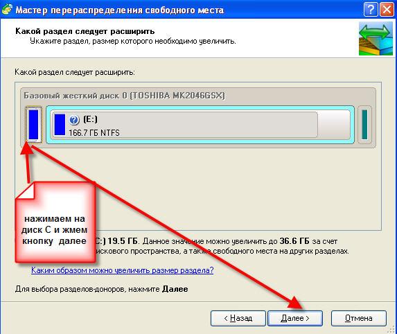 Изменяем размер системного диска C без потери информации. Записки недоблогера