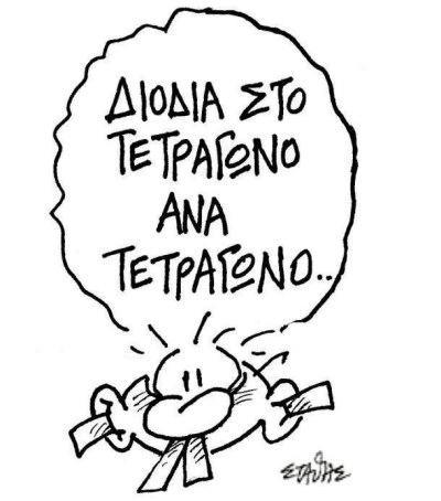 Γελοιογραφία του Στάθη