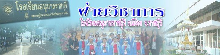 Anuban Ratchaburi School โรงเรียนอนุบาลราชบุรี