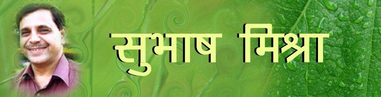 Subhash Mishra Welcomes You !!