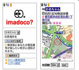 imadoco - Japanese mobile location tracking service