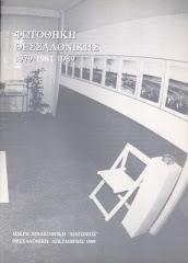 ΦΩΤΟΘΗΚΗ ΘΕΣΣΑΛΟΝΙΚΗΣ 1979-1981-1989