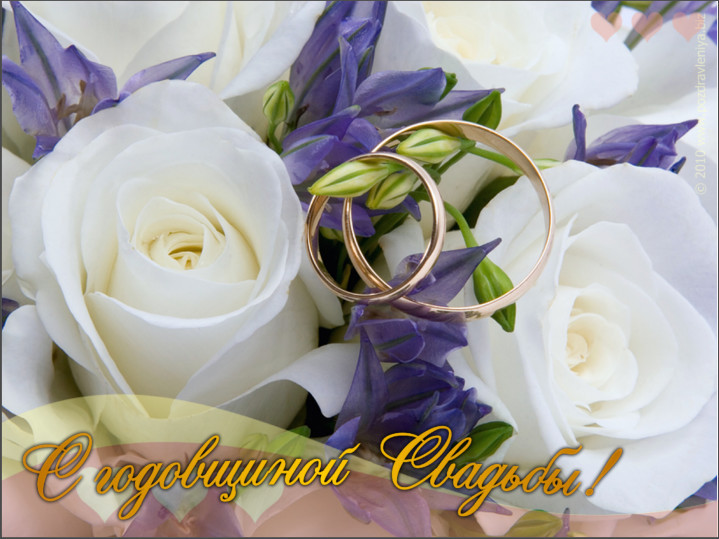 Открытки с днём свадьбы 36 лет 18