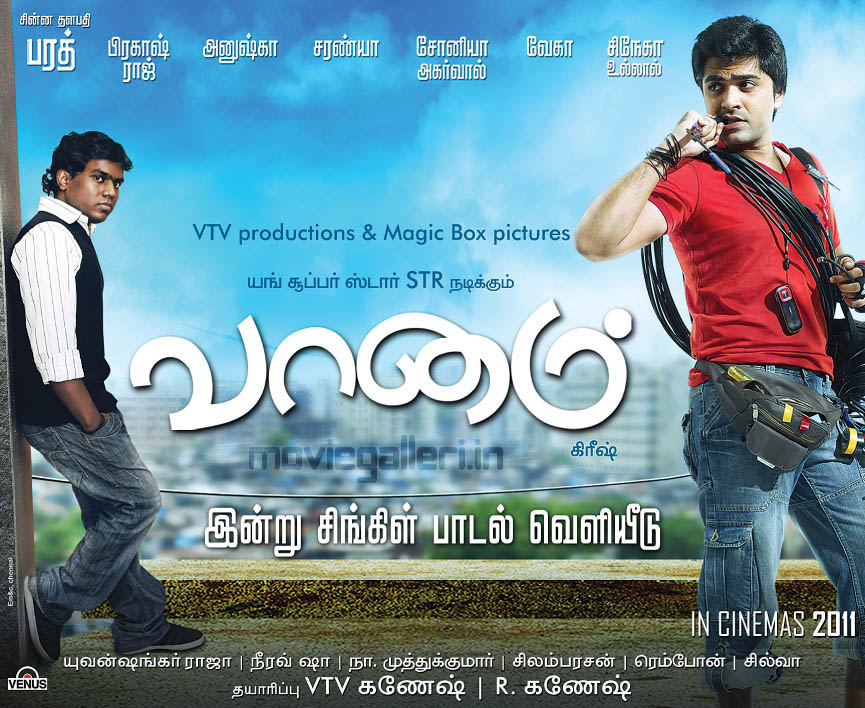 Connect Indya Vaanam Songs Free Download