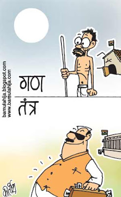 26 january cartoon, common man cartoon, corruption cartoon, indian political cartoon
