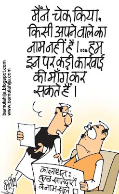 balck money cartoon, corruption cartoon, corruption in india, indian political cartoon, swis bank cartoon