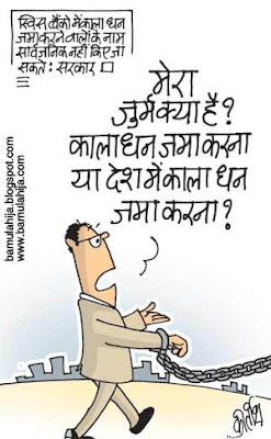 indian political cartoon, corruption cartoon, corruption in india, swis bank cartoon, upa government