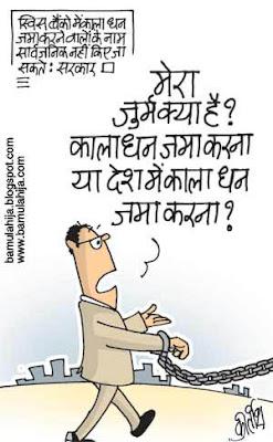 indian political cartoon, corruption cartoon, corruption in india, swis bank cartoon, upa government