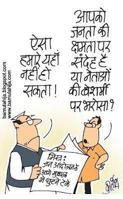 egypt cartoon, international cartoon, indian political cartoon, current cartoons, corruption cartoon, politician, Politics