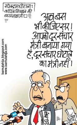 Kapil Sibbal Cartoon, 2 g spectrum scam cartoon, indian political cartoon, corruption cartoon, upa government
