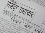 Faridabad Majdoor Samachar