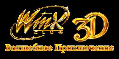 Winx Club 5 и 6 сезон с Nickelodеоn