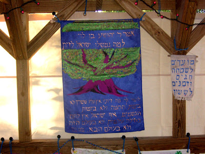 Olive tree banner:  Rabbi Yehoshua asked how is Israel like an olive tree?