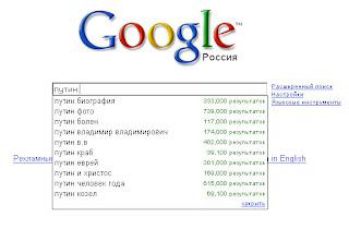 Путин в Google