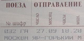 Билет на дембельский поезд