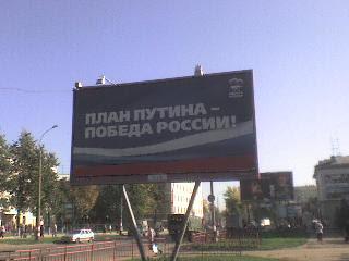 План Путина – Победа России!