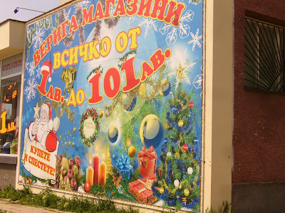 Christmas Advertising Still Out In Yambol