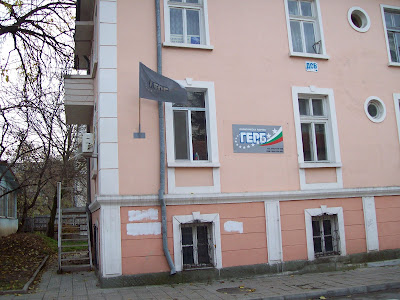 The New GERB Offices In Yambol