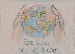 Αφίσα Περιβαλλοντικού Προγράμματος