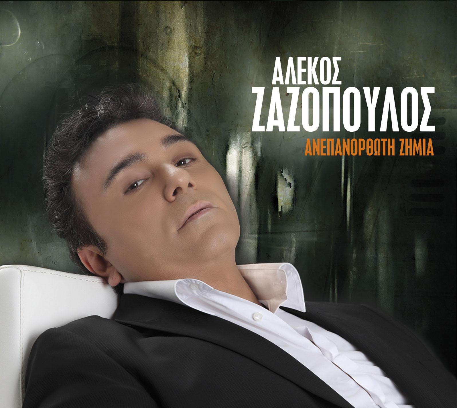 Alekos Zazopoulos - Discography