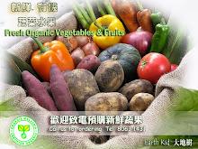 有机蔬菜水果:::健康:::安全至上