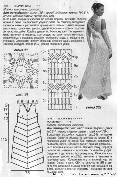 Вязание крючком длинные платья схемы