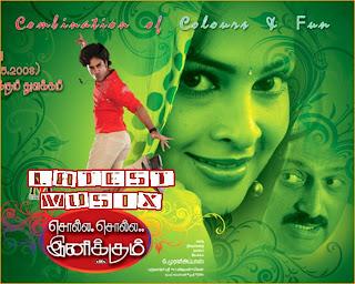 Download Solla Solla Inikkum Tamil Movie MP3 Songs