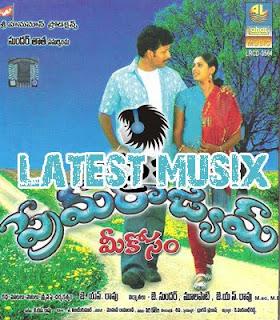Download Prem Rajyam - Meekosam Telugu Movie Songs