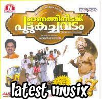 Download Onathinidakku Puttukachavadam Malayalam Album MP3 Songs