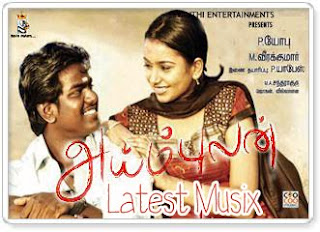 Download Aiymbulan Tamil Movie MP3 Songs