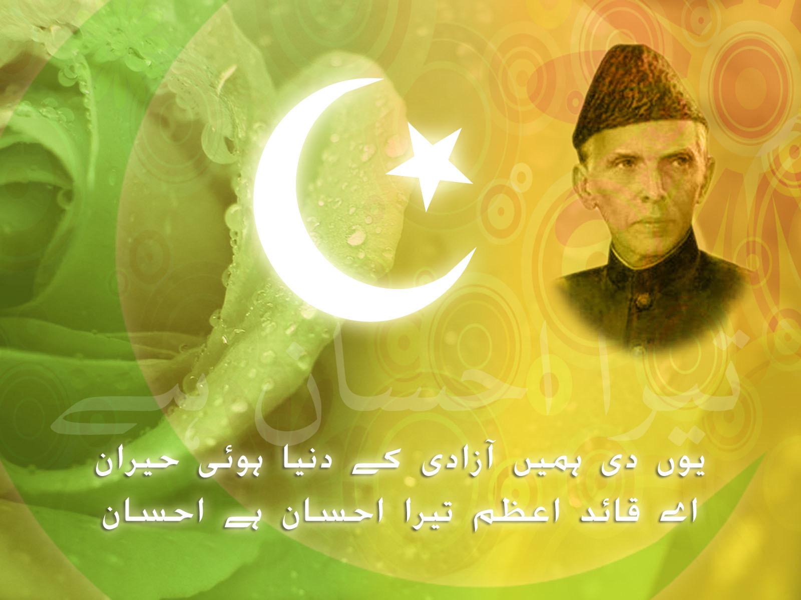 14th August Pakistan Wallpaper