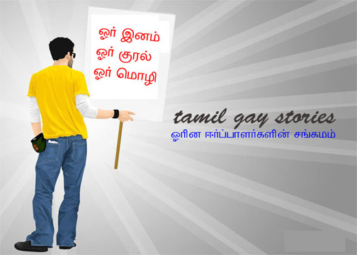 Tamil Gay Stories