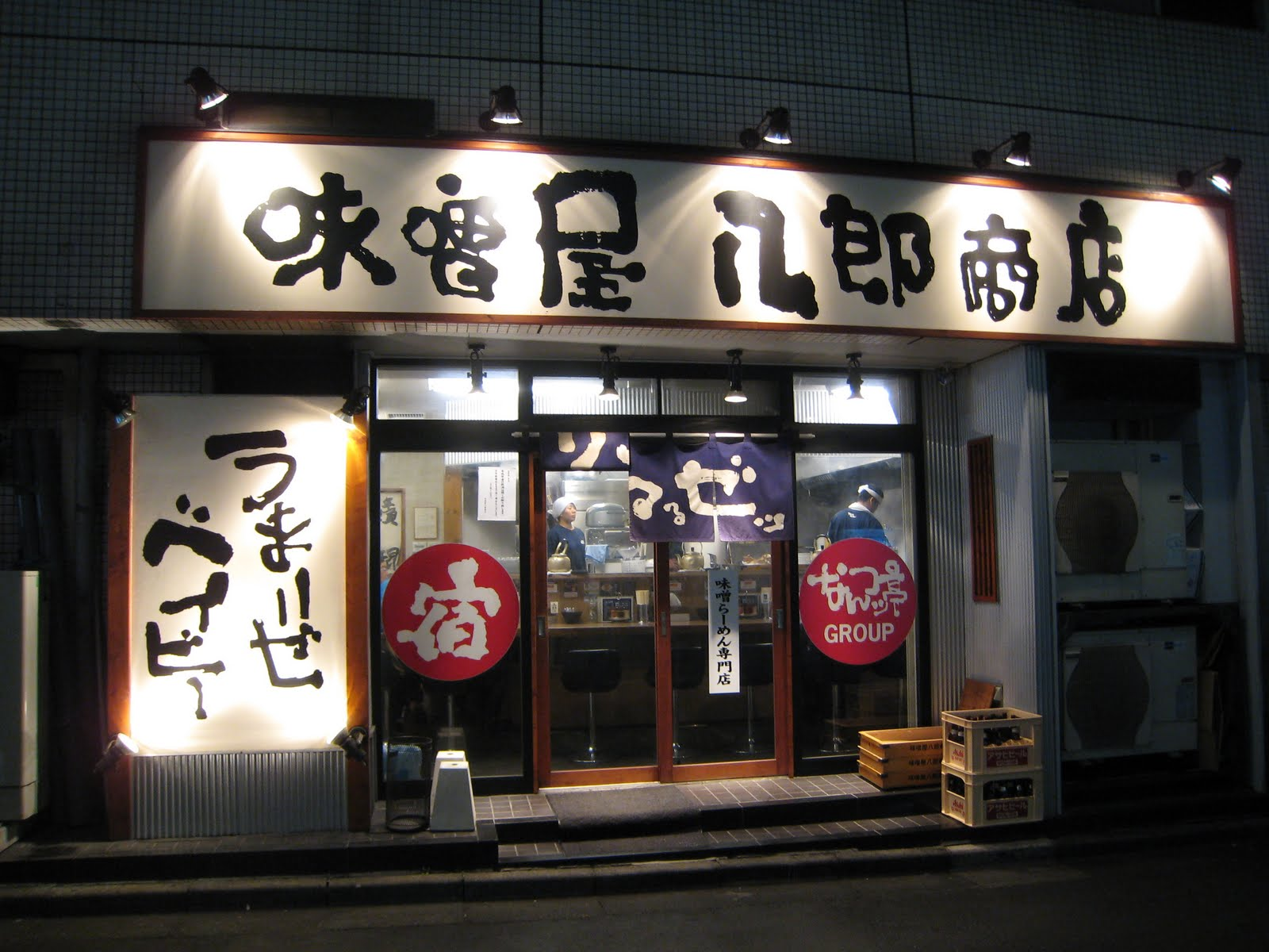 this ramen shop just around