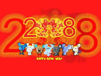 Happy Chinese New Year 2008