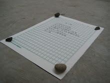 被四块小石头压着角的诗(2008)