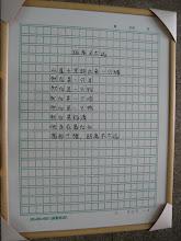 《距离不太远》,丝网版诗,57X75cm,2008年