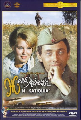 Russian Video: Zhenya, Zhenechka i 'Katyusha'(Movie)