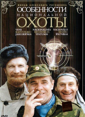 Movie for the weekend - Russian Video From Russia