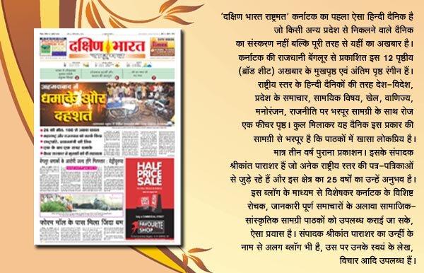 Adhjal Gagri Chalkat Jaye Essay In Hindi - image 8
