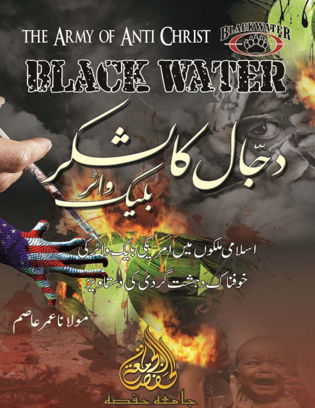 blackwater in pakistan Kurt nimmo infowars november 15, 2009 newspapers in pakistan have accused the united states of using blackwater and other agencies to conduct bombings and targeted assassinations in the country, according to memri translations.