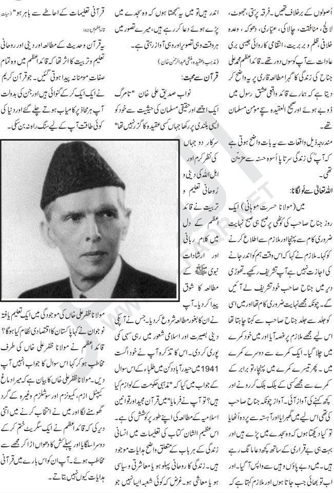 essay on quaid e azam in english for class 3 Free download short essay on quaid e azam in english and urdu language for class 9 and 10, you can download pdf book on jinnah speech and essay free.