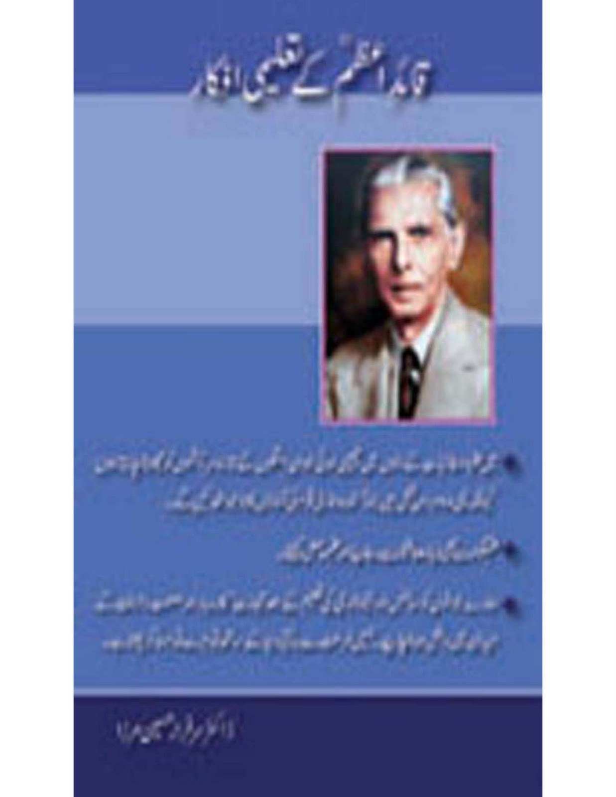 quotations on quaid e azam essay Free essays on quaid e azam quotes get help with your writing 1 through 30.